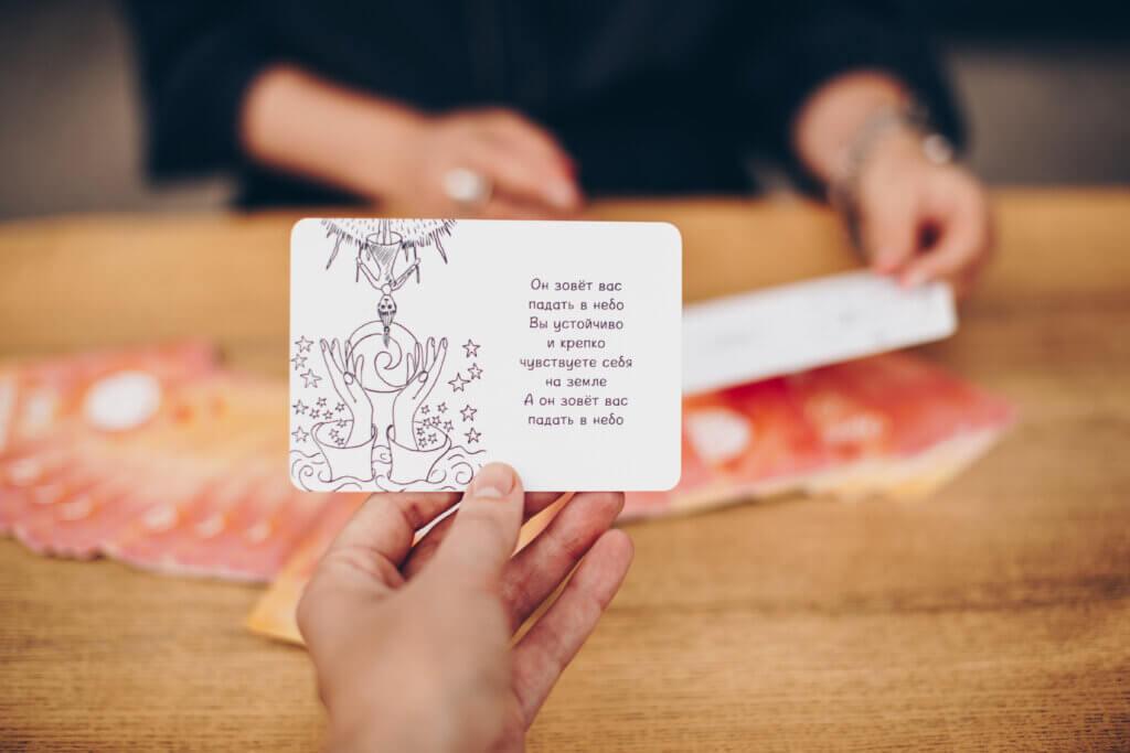 Раскладка карт момента (Open Mind Card) – это лёгкий и приятный инструмент самопознания